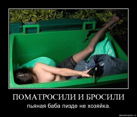 Просмотр пьяная пизде не хозяйка